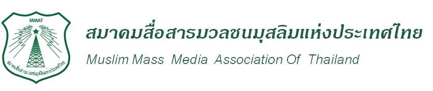 สมาคมสื่อสารมวลชนมุสลิมแห่งประเทศไทย